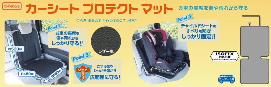 1200x389_CarSeatProtectMat