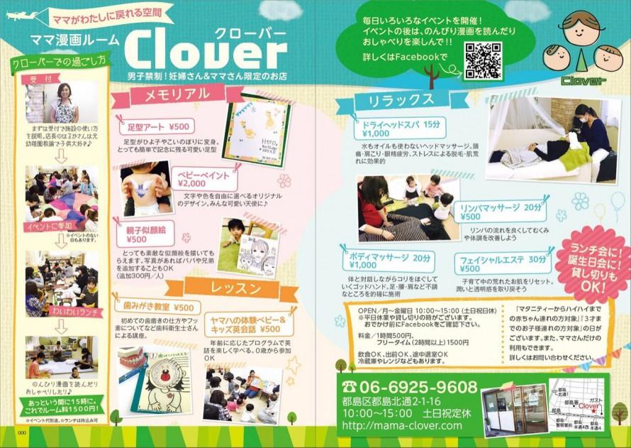 ママ漫画ルーム「clover」