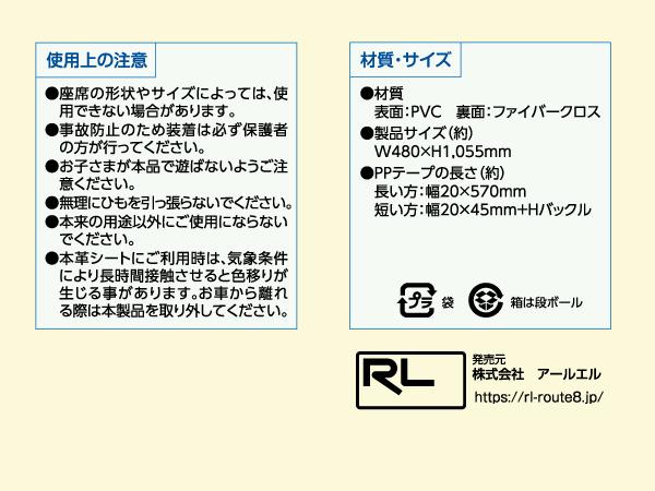 640x450_CarSeatProtectMat