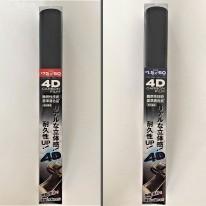 4Dカーボンフィルムのパッケージ写真