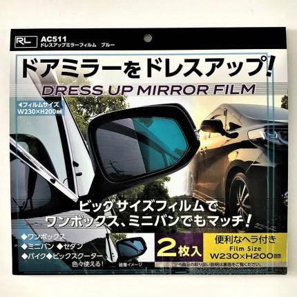ドレスアップミラーフィルムのパッケージ写真
