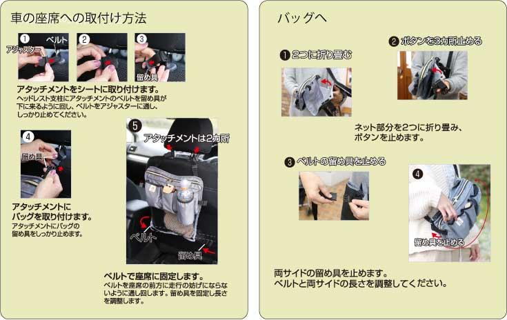 車の座席への取付け方法・バッグへ変更