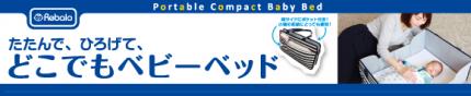 babybed_bar