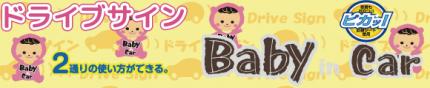 babyincar_bar-columns2