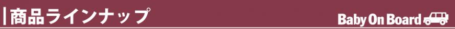ベビーオンボード商品ラインナップ