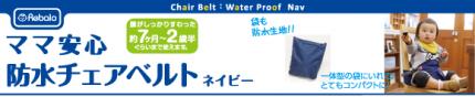 防水チェアベルト