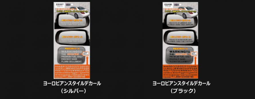 ヨーロピアンデカール商品イメージ画像