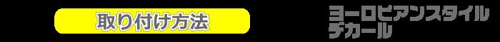 ヨーロピアンデカールの取り付け方法