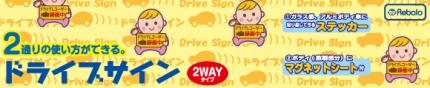 ドライブサイン3