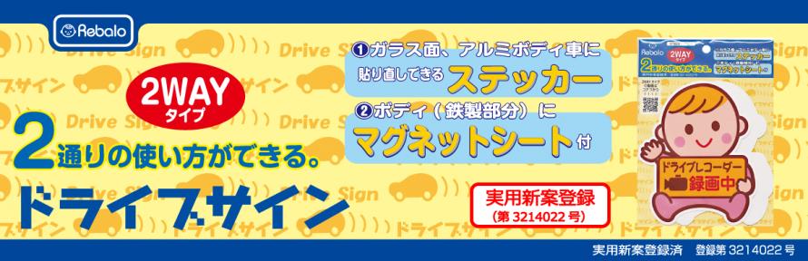 2wayドライブサイン3