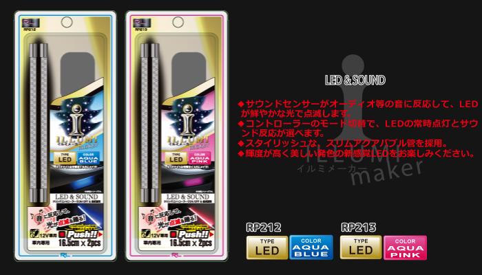 LED&サウンド商品イメージ画像