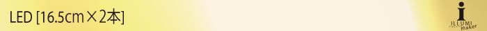 イルミメーカー(LED&16.5)