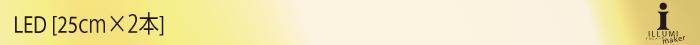 イルミメーカー(LED&25)