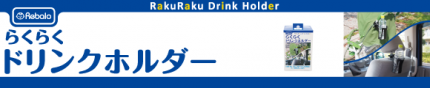 r-holder_bar