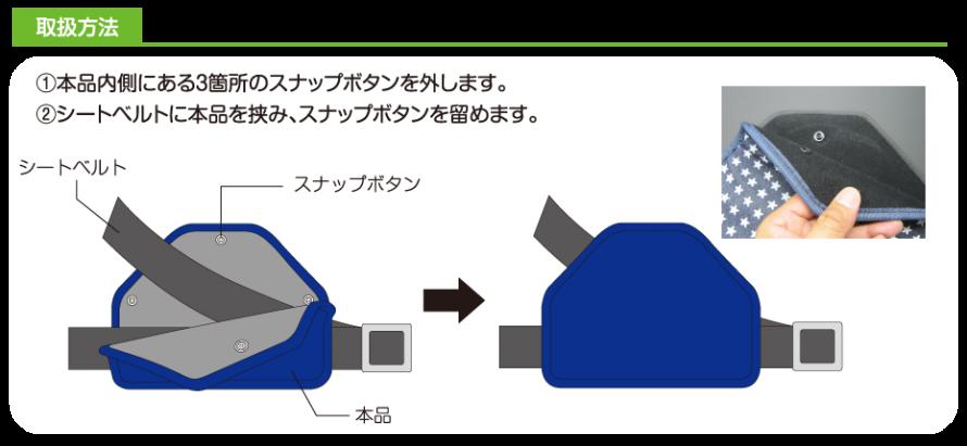 シートベルトパッドの取り付け方法