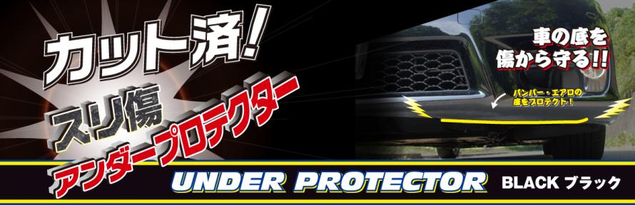 カット済スリ傷アンダープロテクター(ブラック)